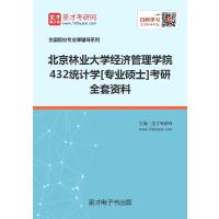 非纸质书!!圣才2019年北京林业大学经济管理学院432统计学[专业硕士]考研全套资料