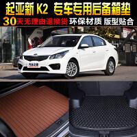 起亚全新K2专车专用尾箱后备箱垫子 改装脚垫配件