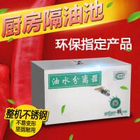 不锈钢加工油污净化厨房环保型油污隔离器隔油池新型升级内扣款