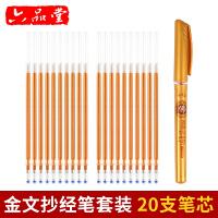 笔芯 中性笔0.5mm子弹头金色佛经抄经专用练字笔芯笔壳套装