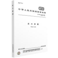 GB150・1~150・4-2011 压力容器