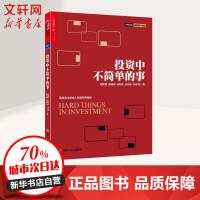 投资中不简单的事 四川人民出版社有限公司
