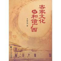 客家文化与和谐广西 正版 徐天河 9787308092791