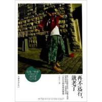 【旧书二手书8成新】再不远行,就老了 王泓人 中国华侨出版社 9787511329134