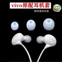 适用于通用vivoX21耳机套X23耳机塞NEX硅胶套X21i X21D 入耳式XE710耳帽 vivo透明小号3对【赠