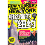XM-45-纽约客的纽约【库区:兴10#】 张懿文 9787563722686 旅游教育出版社 封面有磨痕