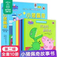 小猪佩奇系列书全套10册第二辑peppa pig粉红猪小妹的动画故事书 佩琪书籍佩琦 儿童绘本0-3-4-6周岁幼儿园小