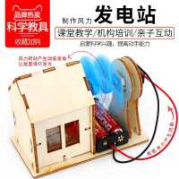 儿童科学实验物理玩具小学生科技小制作发明手工diy手工玩具批发