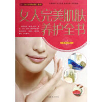 女人完美肌肤养护全书曲波 著FX中国华侨出版社9787511343437