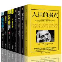 【全套8册】人性的弱点卡耐基正版全集 人际交往心理学 九型人格 墨菲定律社会行为心理学与生活入门基础成功励志书籍畅销书