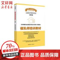 催乳师培训教材 中国工人出版社