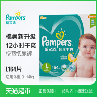 超薄干爽纸尿裤L164片男女宝婴儿透气尿不湿宝宝纸尿片