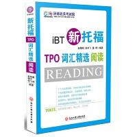 阅读-新托福TPO词汇精选(含光盘)
