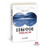 """目标中国:华盛顿的""""屠龙""""战略(撩开美国对华屠龙战略之神秘面纱,解码美国扼杀中国发展之幕后真相)"""
