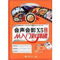 【旧书二手书8成新】会声会影 X5中文版从入门到精通 周华强 中国青年出版社 9787515310