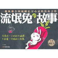 【新书店正版】流氓兔的故事,高英,金城出版社9787802518797