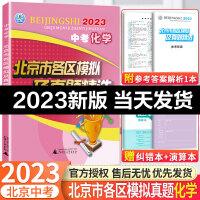 北京市各区模拟及真题精选化学中考 2020新课标版