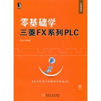 零基础学三菱FX系列PLC(光盘内容另行下载,地址见书封底)(仅适用PC阅读)