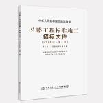 公路工程标准施工招标文件(2018年版・第三册)