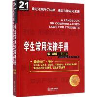 学生常用法律手册(第13版) 法律出版社法规中心 编