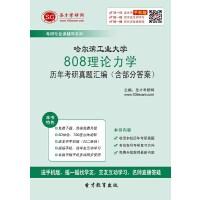 哈尔滨工业大学808理论力学历年考研真题汇编(含部分答案).