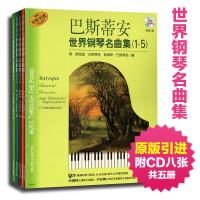 巴斯蒂安世界钢琴名曲集(1-5) 原版引进附CD八张 简斯密瑟巴斯蒂安编 上海音乐出版社 钢琴经典作