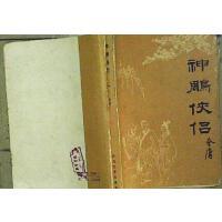 【旧书二手书9成新】神雕侠侣 一,金庸著【蝉】