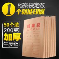 定做印刷合同办公用品文件袋a4档案袋定制牛皮纸投标加厚200g批发礼物