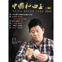 中国和田玉(第11辑) 池宝嘉 北京工艺美术出版社