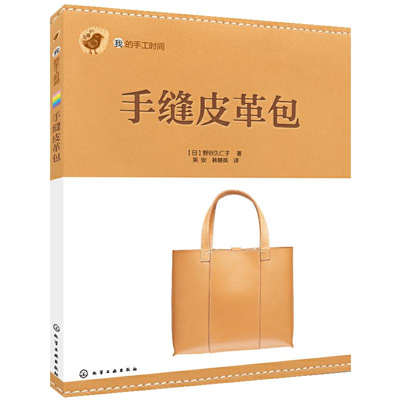 我的手工时间--手缝皮革包 (日本原版引进,数十万皮革玩家五星好评的入门经典教科书!)