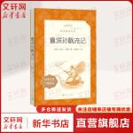 鲁滨孙飘流记(经典名著口碑版本) 人民文学出版社