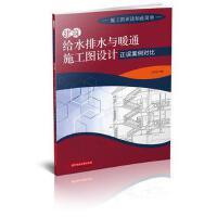 建筑给水排水与暖通施工图设计正误案例对比 王凤宝 华中科技大学出版社 9787568019583