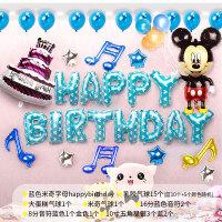 宝宝100天生日派对布置装饰用品套餐1周岁儿童铝膜气球卡通字母 蓝色字母米奇