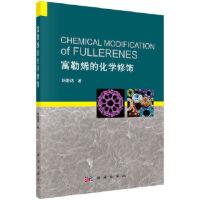 【正版全新直发】富勒烯的化学修饰(Chemical Modification of fullerenes)(英文版)