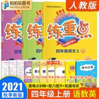 黄冈小状元练重点四年级上册语文数学英语人教版 2021秋同步练习册