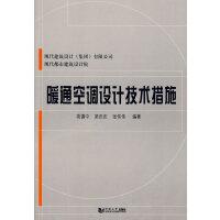 暖通空调设计技术措施【正版书籍,满额立减】