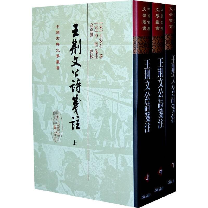 王荆文公诗笺注(全三册)(精)