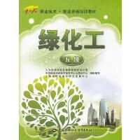"""绿化工(五级)――""""1+X""""职业技术 职业资格培训教材"""