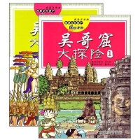 吴哥窟大探险(全2册)