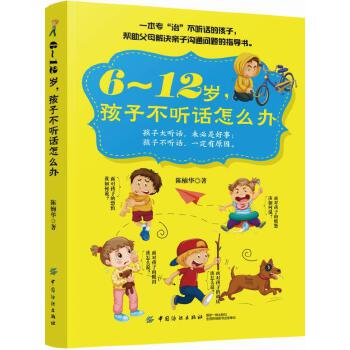 6~12岁,孩子不听话怎么办(pdf+txt+epub+azw3+mobi电子书在线阅读下载)