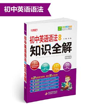 初中英语语法必考知识全解 (2019版)