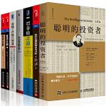 【投资套装7册】巴菲特之道 巴菲特传(纪念版)查理芒格的智慧:投资的格栅理论 证券分析第6版格雷厄姆精解证�环治� 聪明
