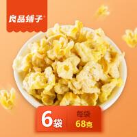 【良品铺子】爆米花蛋花玉米 68g x 6袋 椰香膨化食品玉米花休闲零食