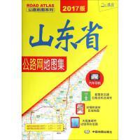 山东省公路网地图集 中国北斗文化传媒(北京)有限公司 编著