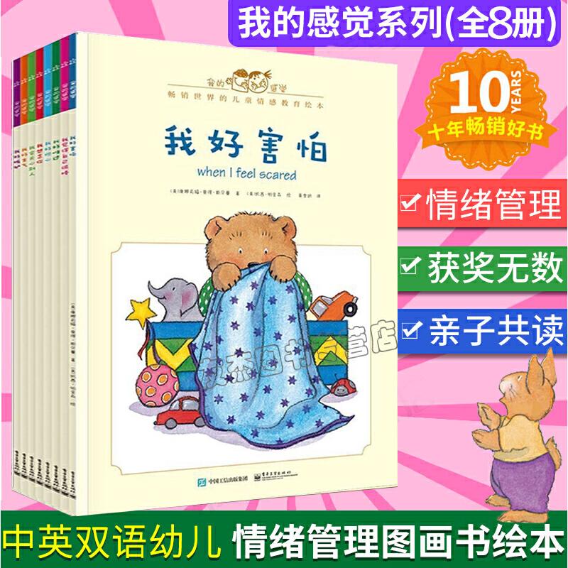 我的感觉系列(全8册)中英双语幼儿童情绪管理图画书绘本 我好担心+我想念你 幼小英文故事学前儿童亲子读物小熊宝宝我觉得自己很棒