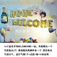 欢迎回家气球装饰套装 乔迁新居生日店庆迎宾welcome字母铝膜气球