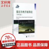 雷达与电子战导论(第4版) 国防工业出版社