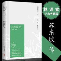 苏东坡传(林语堂指定授权纪念典藏版)(精)