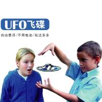 【支持礼品卡】悬浮飞碟 空中漂浮 飘浮 儿童魔术道具近景玩具舞台套装 k8r