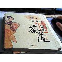 【旧书二手书】【正版现货】日本茶道 /鸿宇 北京燕山出版社
